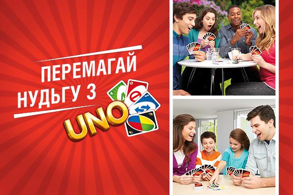 Веселая карточная игра UNO появилась в Украине