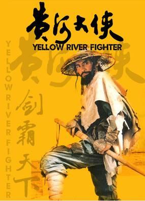 Боец с Желтой реки