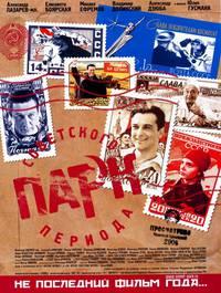 Постер Парк советского периода