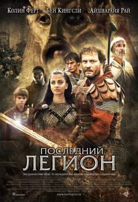 Постер Последний легион