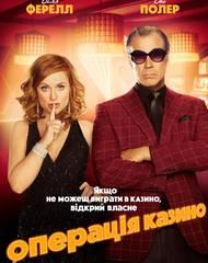 Русские фильмы про казино список продам игровые автоматы в приморье