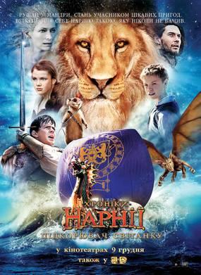 Призеры конкурса «Хроники Нарнии Покоритель Зари»