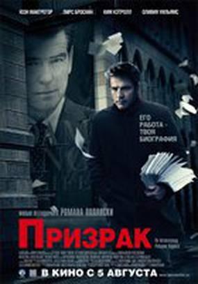 «Призрак» Романа Полански покорил Европейскую киноакадемию