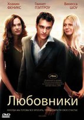 Фильм «Любовницы»