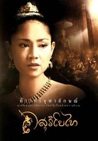 Постер Легенда о Суриотай