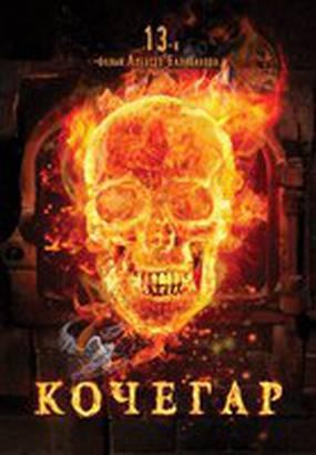 Критики назвали «Кочегар» лучшим российским фильмом 2010 года