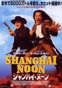 Постер Шанхайский полдень