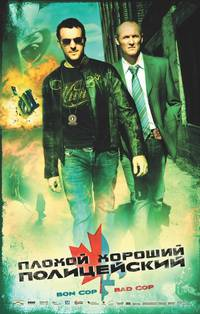 Постер Плохой хороший полицейский