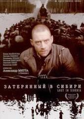 Затерянный в Сибири