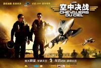 Постер Рыцари неба