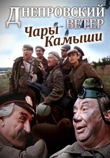 Днепровский ветер. Чары-камыши