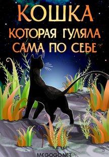 Кошка, которая гуляла сама по себе