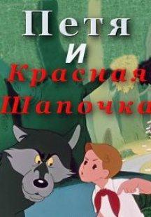 Петя и Красная Шапочка