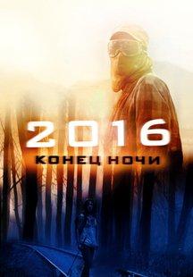 2016: Конец ночи