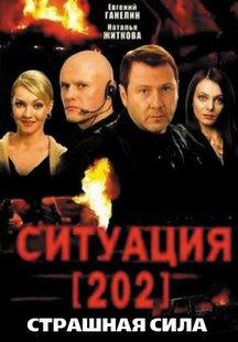 Ситуация 202. Страшная сила