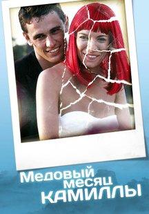 Медовый месяц Камиллы