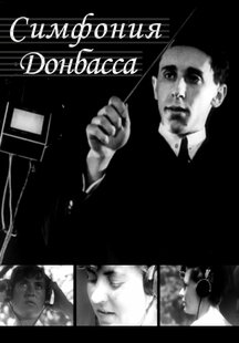Симфония Донбасса