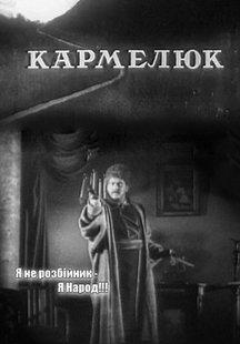 Кармелюк