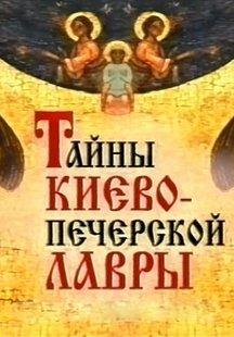 Тайны Киево-Печерской Лавры
